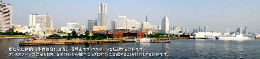 横浜市ダンススポーツ連盟